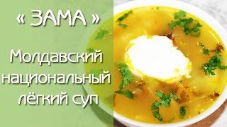 """""""Зама"""" -  Молдавский Национальный Лёгкий Суп"""