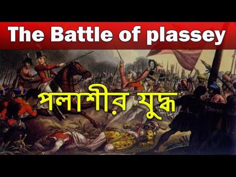 The battle of plassey and Nabab Siraj ud Daulah | Polashir Juddho -পলাশীর যুদ্ধ | Palasi War history