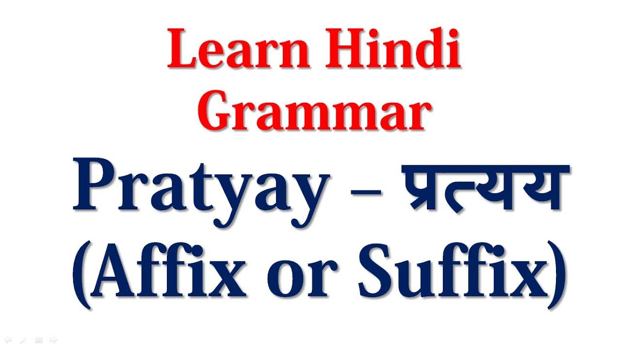 Learn Hindi Grammar  Pratyay  प्रत्यय (affix Or Suffix
