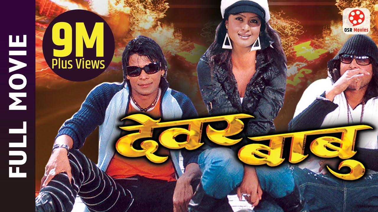 Download Nepali Movie - Dewar Babu Full Movie || Biraj Bhatta, Rekha Thapa, Ramit Dhungana, Tripti Nadkar