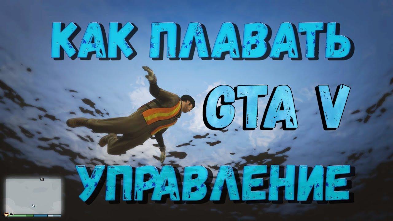 Как плавать в ГТА 5 на ПК. Как плавать под водой в ГТА 5. Как в ГТА 5 плавать управление.