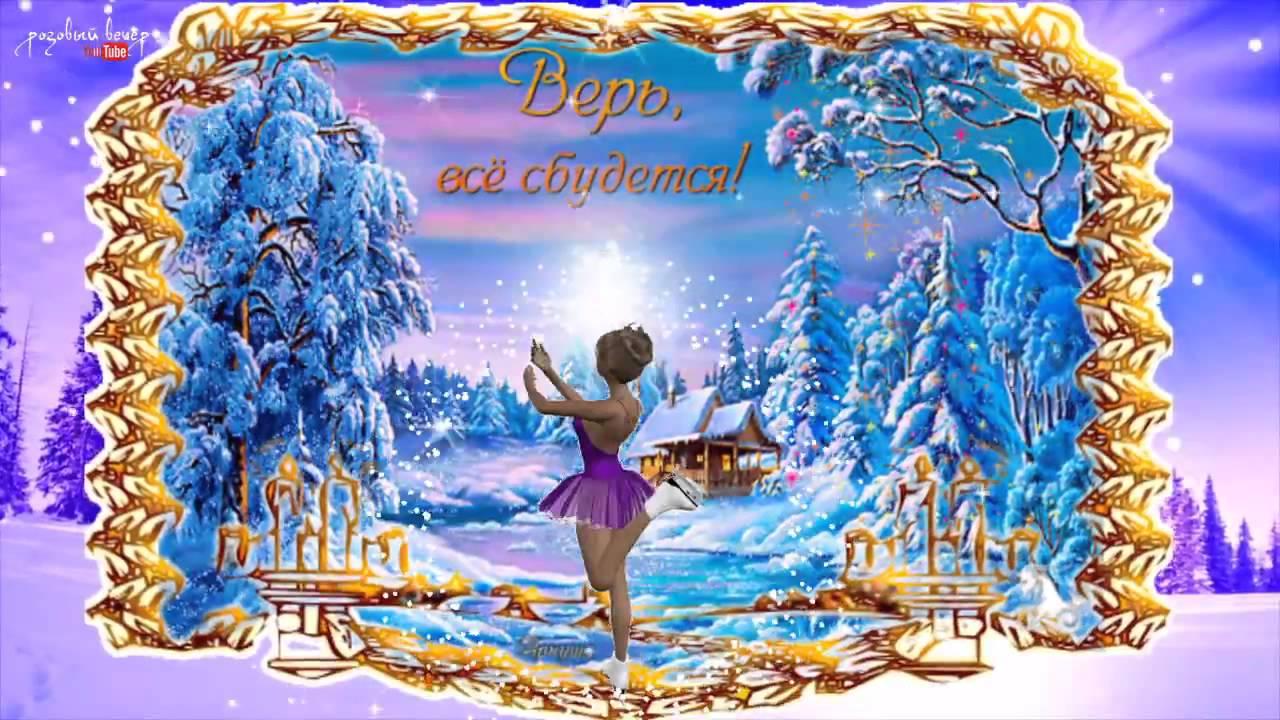 поздравить учителя танцев с новым годом отличием