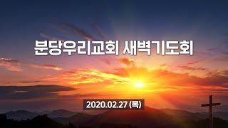 인터넷으로 만나는 새벽기도회 02/27 (목) | 분당…