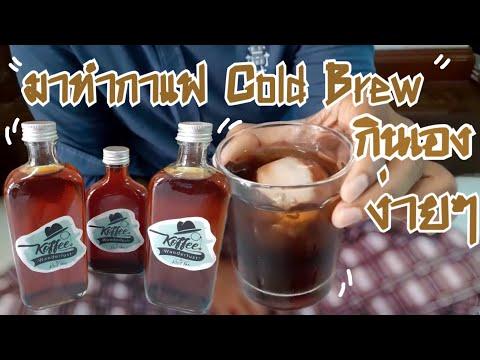 KoffeeWanderlust | มาลองทำกัน!! ทำกาแฟ ColdBrew ง่ายๆ กินเองที่บ้าน