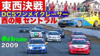 西のリベンジ!! 東西決戦 DC5レーサー対決 in セントラルサーキット【Best MOTORing】2009