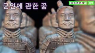 군인에관한꿈풀이(참조홈페이지 http://www.maj…