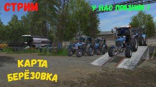 🎥СТРИМ🎥 ПРОДОЛЖАЕМ РОЗВИВАТЬ КОЛХОЗ НА БЕРЁЗОВКЕ Farming Simulator 17