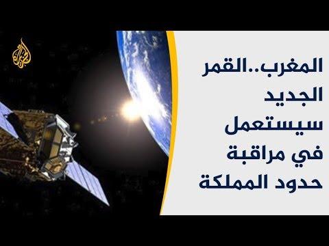المغرب يطلق قمرا اصطناعيا جديدا  - نشر قبل 3 ساعة