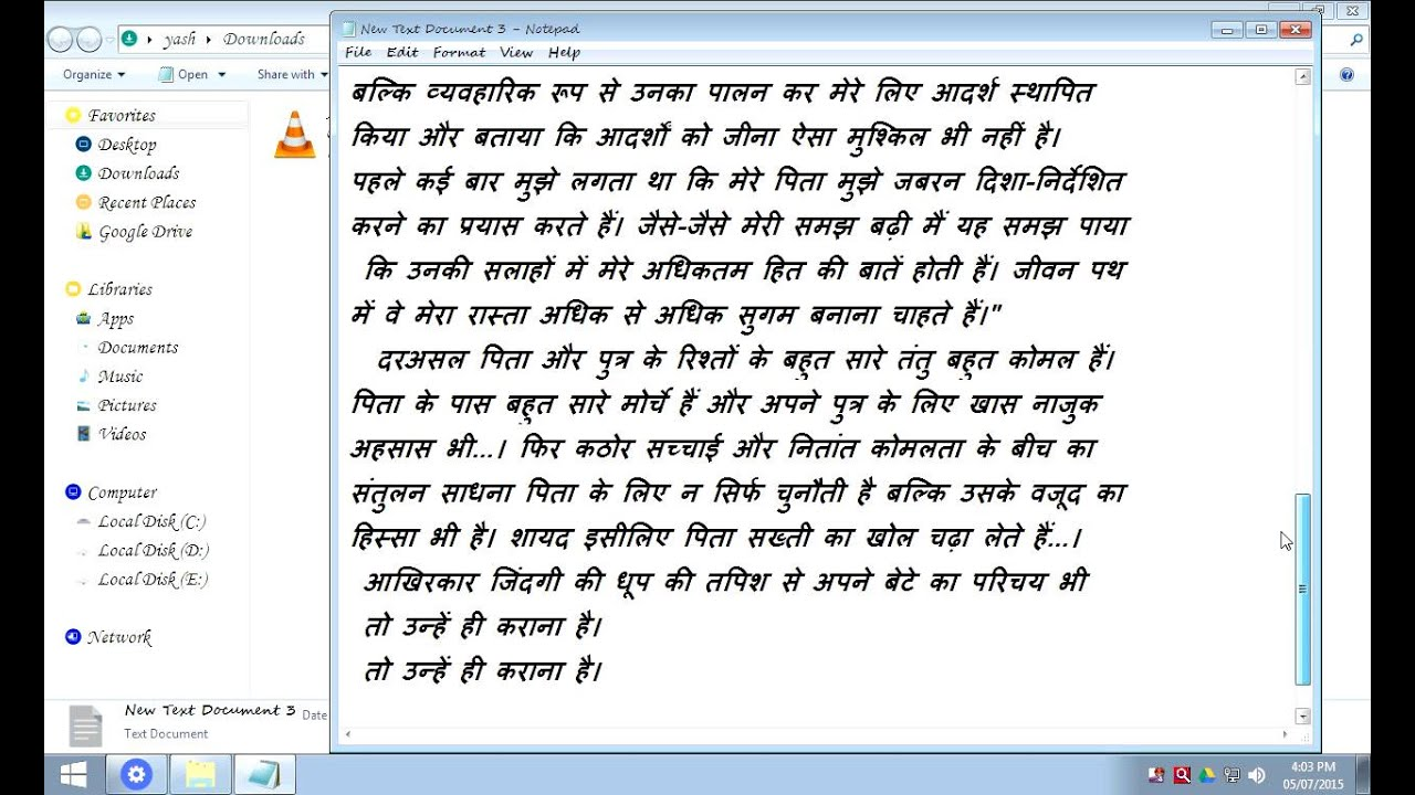 essay on my father in hindi  essay on my father in hindi