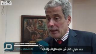 بالفيديو| محمد عفيفي: كتاب