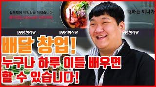모던한식당 중동점 사장님 인터뷰★