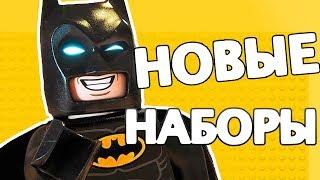 Изображения новых наборов по фильмам The Lego Ninjago Movie и The Lego Batman Movie . НОВОСТИ LEGO