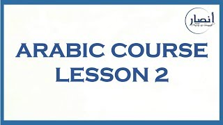 The Beneficial Fundamentals in the Arabic Language Lesson 2