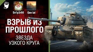Звезда узкого круга - Взрыв из прошлого №32 [World of Tanks]