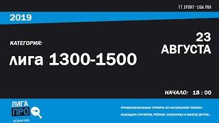 Настольный теннис. Лига Про. Турнир 23 августа 2019г. Муж. Рейтинг 1300-1500