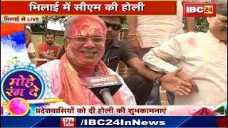 Bhilai LIVE: CM Bhupesh Baghel के घर पर Holi का Program | प्रदेशवासियों को दी Holi की शुभकामनाएं