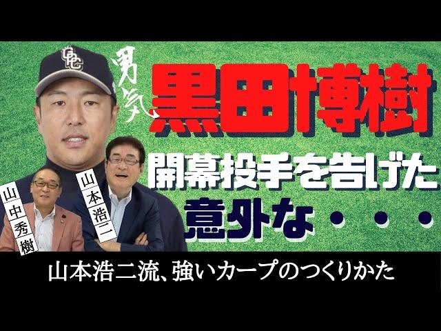 黒田博樹 、開幕投手 で 広島 カープの エース へ! 山本浩二 流、強い カープ のつくりかた。 <日本 プロ野球 名球会 >