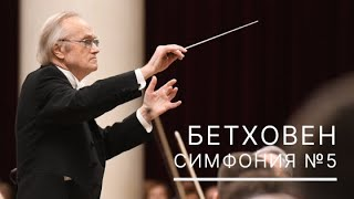 Бетховен. Симфония №5