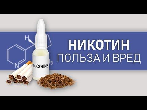 НИКОТИН. Правда и Мифы. Влияние никотина на здоровье.