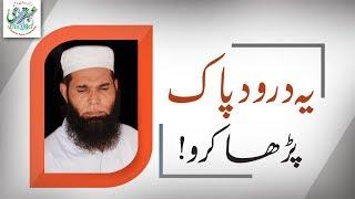Download Video Darood Sharif Parhne Ka Tarika -- Sheikh ul Wazaif MP3 3GP MP4