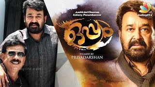 Mohanlal released the official Oppam posters | Hot Malayalam Cinema News