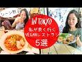 私が東京で良く行くヴィーガンレストラン&行き方 5選!I LOVE  VEGAN RESTAURANT IN TOKYO!