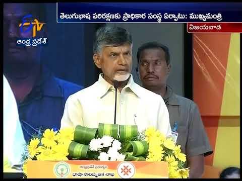 Telugu Language Day | Govt to Start 7 Academies for  Protect Telugu |CM Chandrababu