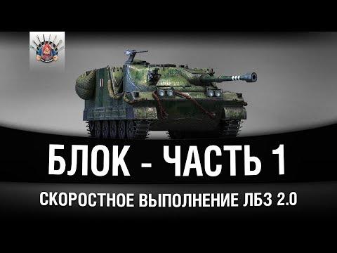 ЛБЗ 2.0 - Excalibur - БЛОК - ЧАСТЬ 1