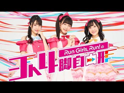 【ソロ放送3連弾の2!!】Run Girls, Run!の3人4脚自由形#11