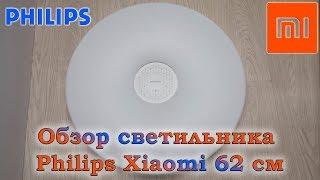 Обзор потолочного светильника Philips Xiaomi 62 см