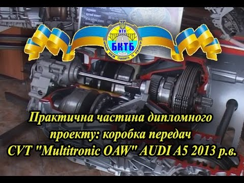 "Практична частина дипломного проекту: Коробка передач CVT ""Multitronic OAW"" AUDI A5 2013 р.в."