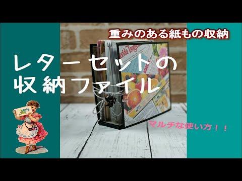 レターセット収納ファイル(重みのある紙ものの収納の仕方)