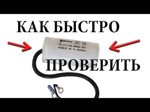 Как БЫСТРО проверить любой конденсатор