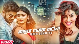Kalaya Ganna Harawa - Pubudu Diemantha New Music Video 2019   New Sinhala Songs 2019