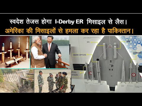 स्वदेशी तेजस पर लगेगी I-Derby ER मिसाइल - Defense update