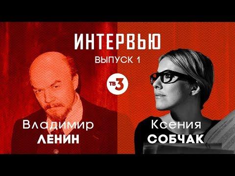 Интервью. Ксения Собчак и Владимир Ленин, 1 выпуск