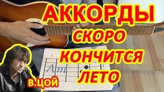 Виктор Цой Кино Скоро кончится лето Аккорды Бой Разбор песни на гитаре Табы