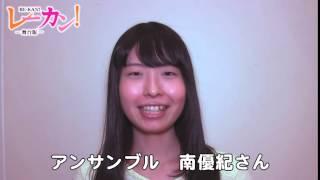 南 優紀さんからコメントを頂きました。