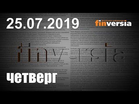 Новости экономики Финансовый прогноз (прогноз на сегодня) 25.07.2019