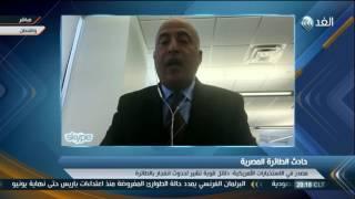 مراسل الغد : CIA التقط صورًا لانفجار الطائرة المصرية