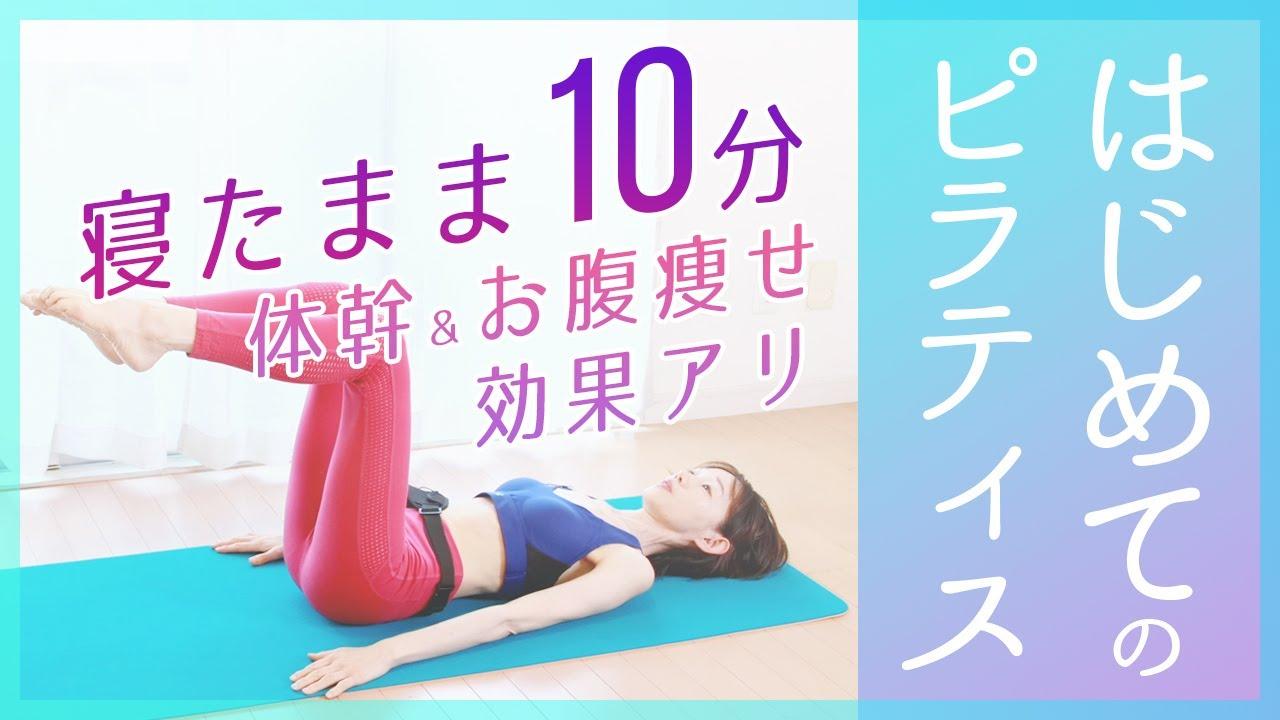 【10分】ピラティス初心者に☆やせる体幹トレーニング