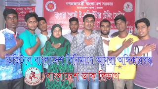 Post E Center Music Video Bangora Post E center, Bangora Bazar Thana, Comilla