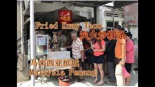 马来西亚槟城出名之一的炭火炒粿条Malaysia Penang Fried Kway Teow @Char koay teow (best noodle in penang 2018)