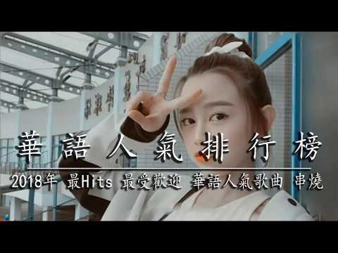 Nhạc Hoa Mang đầy Tâm Trạng Hay Nhất 2018, Nhạc Trung Quốc Nghe Phê Nhất Part 8