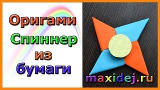 Спиннер оригами | Как сделать спиннер из бумаги за 5 минут