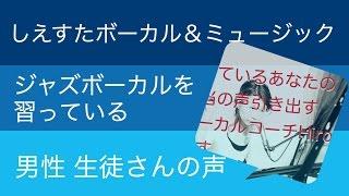 ジャズボーカルレッスン東京 京王線 調布おすすめ教室