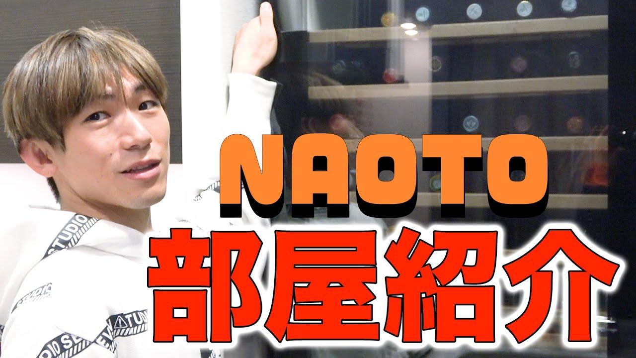 熱愛 ナオト