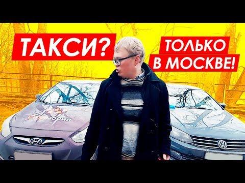Работа в такси - в Москве в два раза лучше / Стройка - такси и обратно / ТИХИЙ