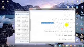 تحميل   شرح برنامج التقطيع أو التفتفه في لايف فور سبيد x10