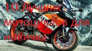 ТОП 10 Лучших мотоциклов для новичка.